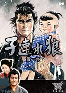 子連れ狼 第一部 1 (DVD3枚組) 3KO-1001
