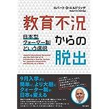 教育不況からの脱出―日本型クォーター制という選択―