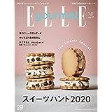 ELLE gourmet (エル・グルメ) 2020年 03月号