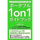ポータブル1on1ガイドブック: 1on1をする上でのノウハウがこの1冊に集結!
