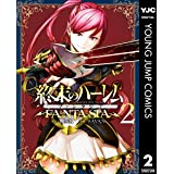 終末のハーレム ファンタジア セミカラー版 2 (ヤングジャンプコミックスDIGITAL)