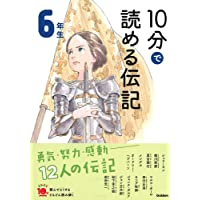 10分で読める伝記 6年生 (よみとく10分)