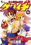 史上最強の弟子ケンイチ 46 オリジナルDVD付特別版! ! ! ! ! ! ! (少年サンデーコミックス)
