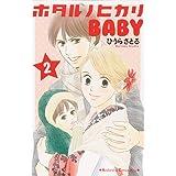 ホタルノヒカリ BABY(2) (KC KISS)