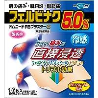 【第2類医薬品】オムニードFBプラスターα 16枚 ※セルフメディケーション税制対象商品