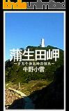 蒲生田岬~夕方午後五時の彼氏~ (牛野小雪season1)