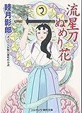 流星刀ぬめり花 (コスミック・時代文庫)