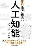 ニュートン式 超図解 最強に面白い!! 人工知能 ディープラーニング編