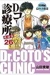 Dr.コトー診療所 愛蔵版 26 特別編 島の子供達 Kindle版