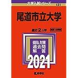 尾道市立大学 (2021年版大学入試シリーズ)