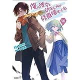 俺の彼女と幼なじみが修羅場すぎる 16 (GA文庫)