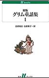 初版グリム童話集1 (白水Uブックス)