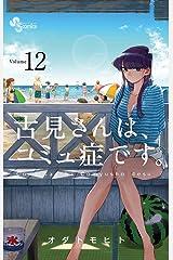 古見さんは、コミュ症です。(12) (少年サンデーコミックス) Kindle版