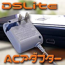 ニンテンドー DSLite対応 ACアダプター 充電器