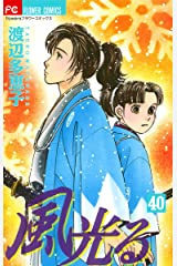 風光る(40) (フラワーコミックス) Kindle版