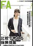 FinancialAdviser(ファイナンシャル・アドバイザー) 2018年2月号 (2018-01-20) [雑誌]