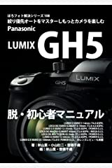 ぼろフォト解決シリーズ108 絞り優先オートをマスターしもっとカメラを楽しむ Panasonic LUMIX GH5 脱・初心者マニュアル: LUMIX G VARIO 7-14mm / F4.0 ASPH. LEICA DG VARIO-ELMARIT 8-18mm / F2.8-4.0 ASPH. Kindle版