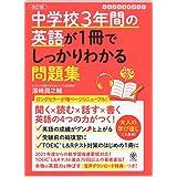 改訂版 中学校3年間の英語が1冊でしっかりわかる問題集
