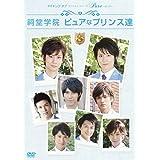 メイキングオブタクミくんシリーズ Pure~ピュア~ 祠堂学院 ピュアなプリンス達 [DVD]
