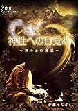 龍音シンギングボウル「神性への目覚め 〜神々との邂逅〜」