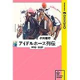 アイドルホース列伝 1970–2021 (星海社 e-SHINSHO)