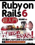 Ruby on Rails 6 超入門