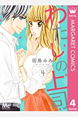 わたしの上司 4 (マーガレットコミックスDIGITAL) Kindle版