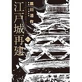 江戸城再建(2) (ビッグコミックス)