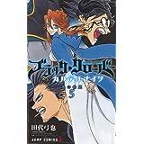 ブラッククローバー外伝 カルテットナイツ 5 (ジャンプコミックス)