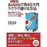 [ネット民泊] Airbnbで月40万円ラクラク儲ける方法