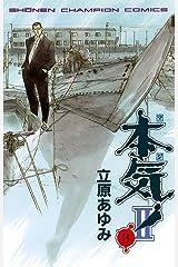 本気! II 3 (少年チャンピオン・コミックス) Kindle版