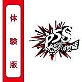 ペルソナ5 スクランブル ザ ファントム ストライカーズ 無料体験版【Amazon.co.jp限定】オリジナルスマホ壁紙 配信|オンラインコード版 - Switch