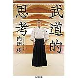 武道的思考 (ちくま文庫)