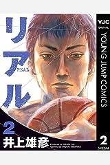 リアル 2 (ヤングジャンプコミックスDIGITAL) Kindle版