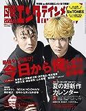 日経エンタテインメント! 2020年 8 月号【表紙: 今日から俺は!!】