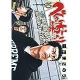 べしゃり暮らし 10 (ヤングジャンプコミックス)