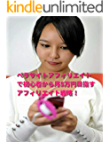ペラサイトアフィリエイトで初心者から月5万円目指すアフィリエイト戦略!