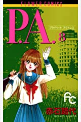 P.A.(8) (フラワーコミックス) Kindle版
