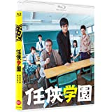 任侠学園 (特装限定版) [Blu-ray]