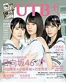 UTB+ (アップ トゥ ボーイ プラス) vol.48 (アップトゥボーイ 2019年 8月号 増刊)