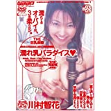 濡れ乳パラダイス [DVD]