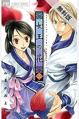 女王の花(3)【期間限定 無料お試し版】 (フラワーコミックス) Kindle版