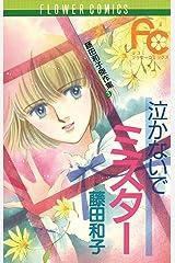 泣かないでミスター (フラワーコミックス) Kindle版