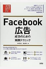 Facebook広告 成功のための実践テクニック (Webマーケティングのプロテク) 単行本(ソフトカバー)