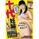 十代妊婦(マジ卍)デキちゃった婚のヤンママにさらに生で中出ししてやった件 [DVD]
