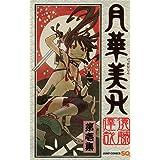月華美刃 1 (ジャンプコミックス)