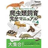 爬虫類飼育完全マニュアルVol.4 (サクラムック)