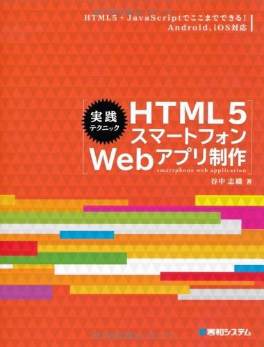 実践テクニック HTML5スマートフォンWebアプリ制作 [単行本] / 谷中 志織 (著); 秀和システム (刊)