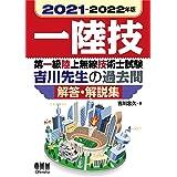 2021-2022年版 第一級陸上無線技術士試験 吉川先生の過去問解答・解説集