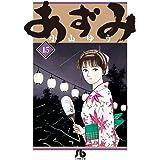 あずみ (15) (小学館文庫 こA 60)